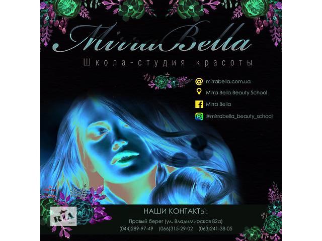 продам Школа красоты MirraBella бу  в Украине