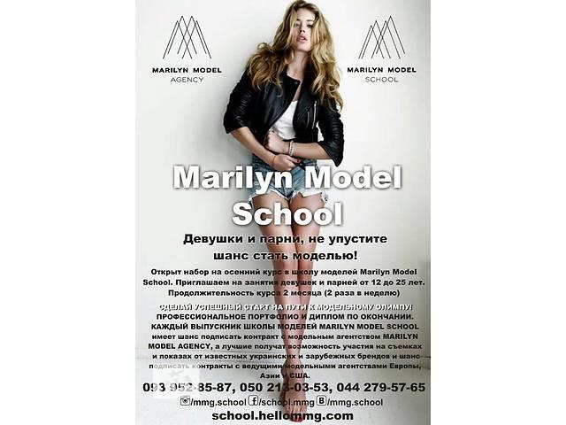 бу Школа Моделей в Киеве