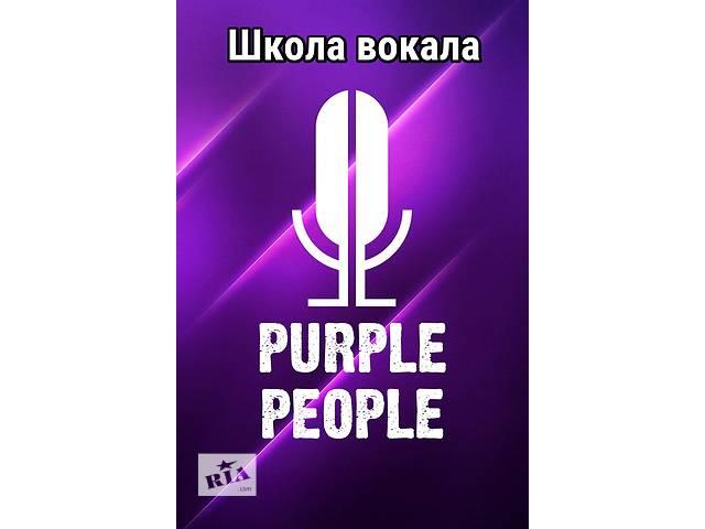 """бу Школа вокала """"Purple People"""" (уроки вокала) в Харькове"""