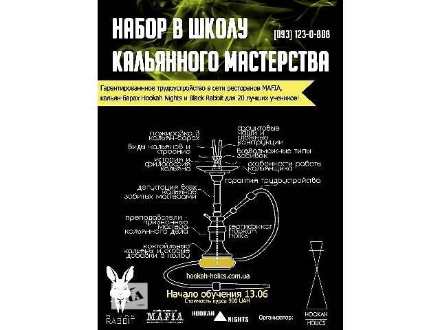 продам Школа Кальянщиков Hookah Holics! бу в Киеве