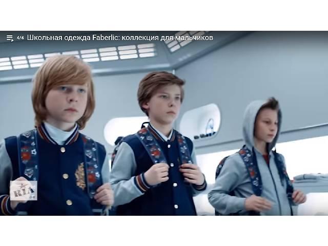 бу Школьная одежда Faberlic: коллекция для мальчиков в Запорожье