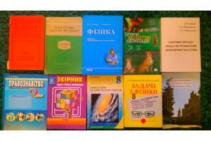 б/у Учебники