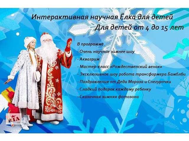 Интерактивная научная Ёлка для детей- объявление о продаже  в Днепре (Днепропетровске)