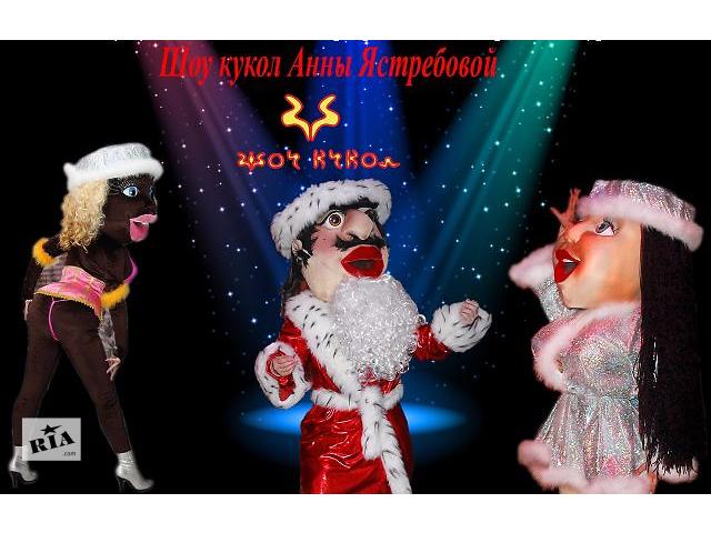 купить бу .Шоу кукол на свадьбу в Одессе в Одессе