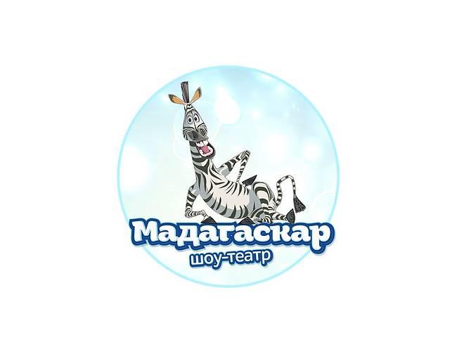 продам Шоу-театр «Мадагаскар» приглашает в свою команду сотрудников на должность аниматор /ведущий детских праздников бу в Виннице