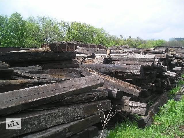 бу Шпалы б/у в Днепре (Днепропетровске)
