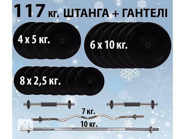 бу Штанга + гантели 117 кг. в Львове