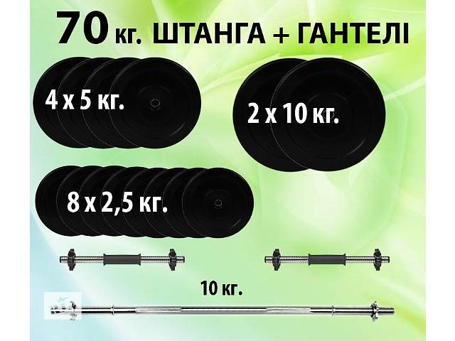 штанга гантелі- объявление о продаже  в Львове