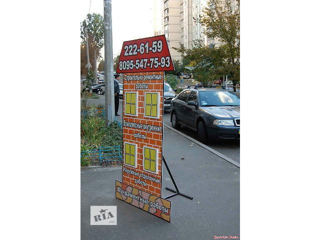 Штендеры!!! Наружная реклама !!!- объявление о продаже  в Киеве