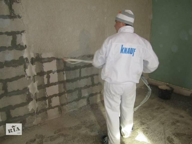 бу Штукатурка помещений машинным способом по технологии КНАУФ  в Украине