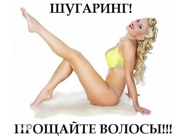 Шугаринг, бикини  гостТурист;метро;Дворец спорта- объявление о продаже  в Харькове