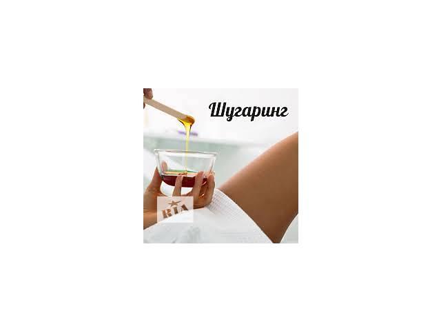 бу ШУГАРИНГ(сахарная депиляция ) в Виннице