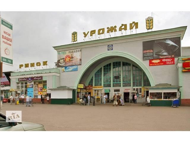 Шукаемо продавця- объявление о продаже  в Виннице