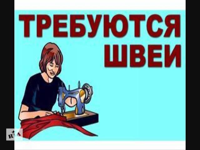 продам швея  в ателье бу в Борисполе