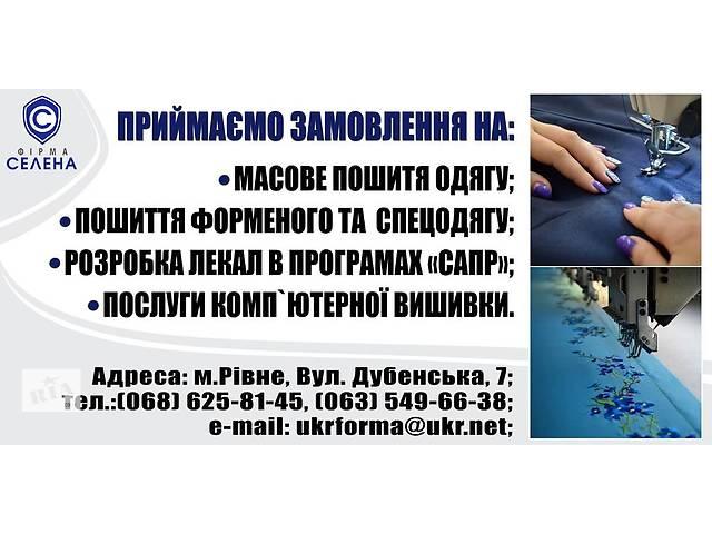 продам Швейний цех шукає замовлення (Масове пошиття) бу  в Украине