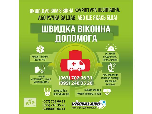 Скорая оконная помощь,металлопластиковые окна и двери, жалюзи,роллеты- объявление о продаже  в Ровенской области