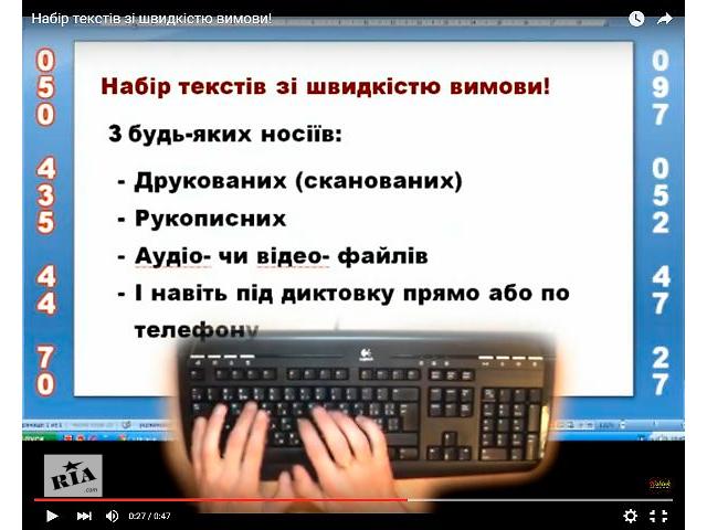бу скоростной набор текста   в Ровно