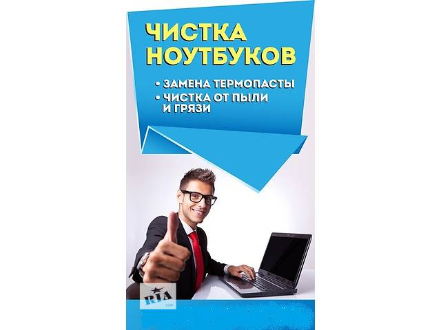 купить бу Быстро, качественно и ДЕШЕВО ! Чистка ноутбуков, замена термопати и всех комплектующих !!! в Каменец-Подольском