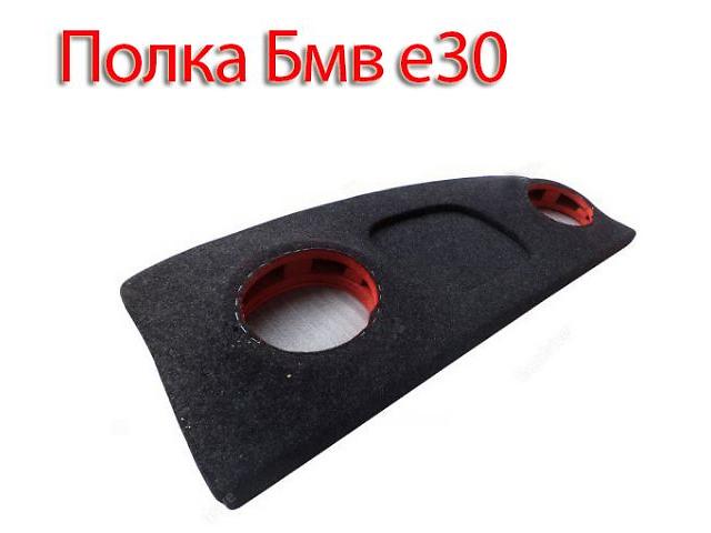 бу Шикарна полку під акустику для БМВ 3 (Е30 кузов) в різних кольорах. в Виннице