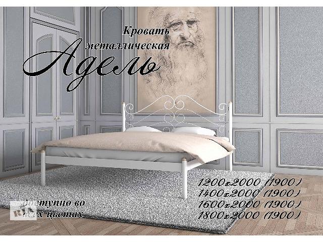 Шикарные и недорогие металлические кровати от производителя с бесплатной доставкой- объявление о продаже  в Харькове