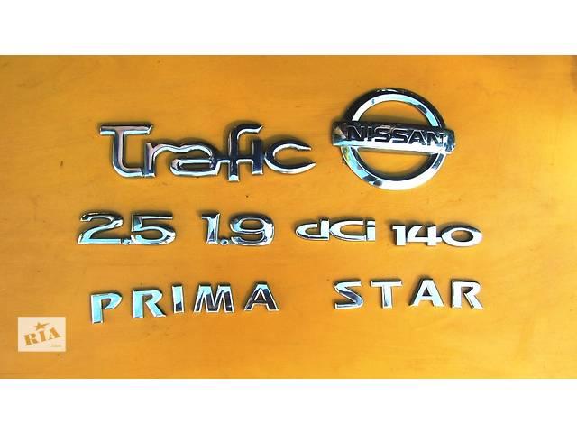 продам Шильдик буквы хром накладка Renault Trafic Рено Трафик Opel Vivaro Опель Виваро Nissan Primastar бу в Ровно
