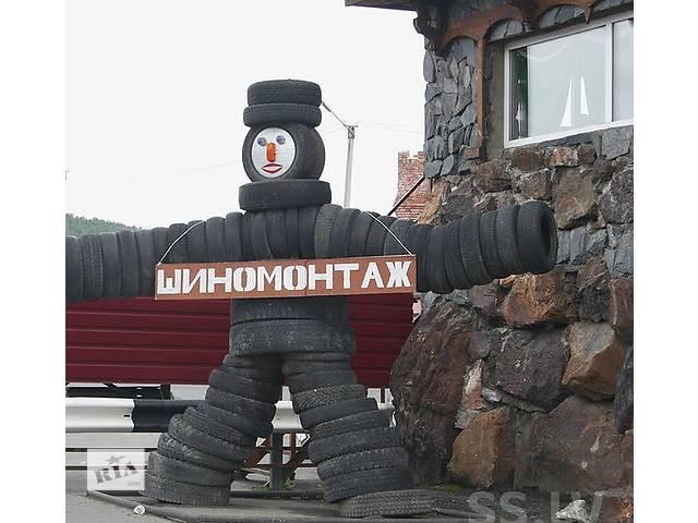 бу Шиномонтаж на автовокзале  в Украине