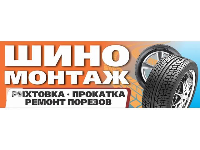 продам Шиномонтаж бу в Луганске