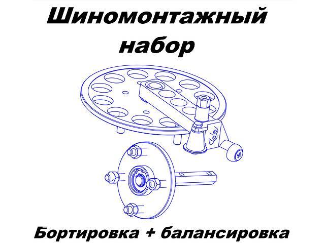 бу Шиномонтаж (набор) ручной для бортировки, балансировки колес в Киеве