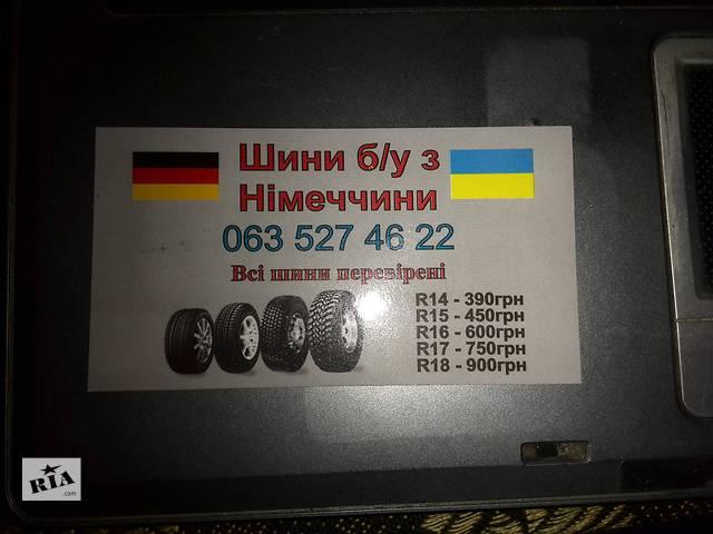 купить бу Шины Б/У из Германии всех размеров в Львове