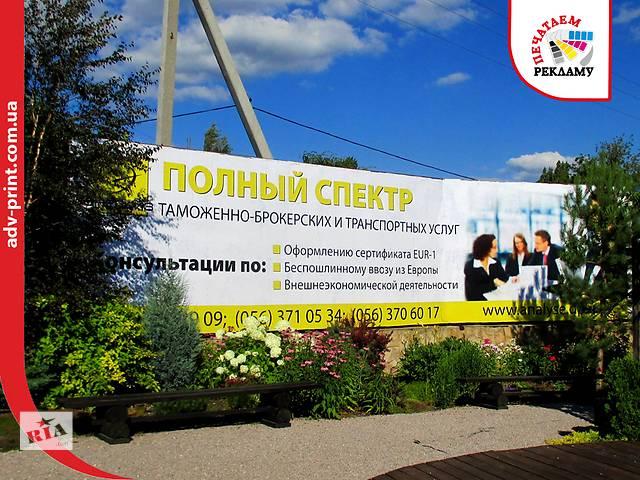 продам Широкоформатная печать билбордов (бигбордов), ситилайтов, плакатов бу  в Украине