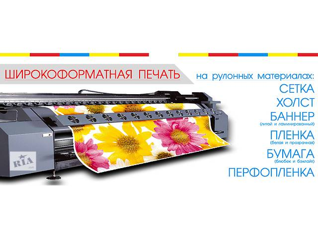 купить бу ШИРОКОФОРМАТНАЯ ПЕЧАТЬ ПО НИЗКИМ ЦЕНАМ  в Украине