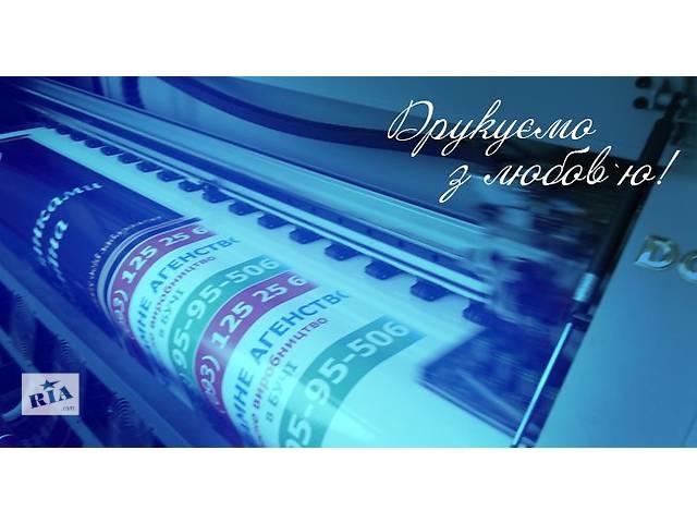 Широкоформатная печать в Буче- объявление о продаже  в Буче (Киевской обл.)