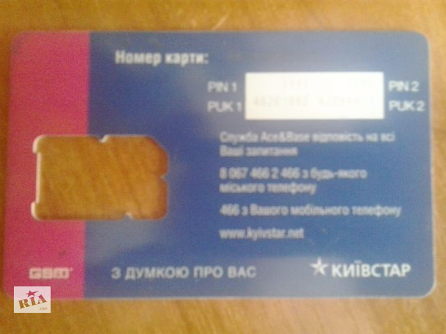 бу Sim  Карта для мобильного в Кривом Роге (Днепропетровской обл.)