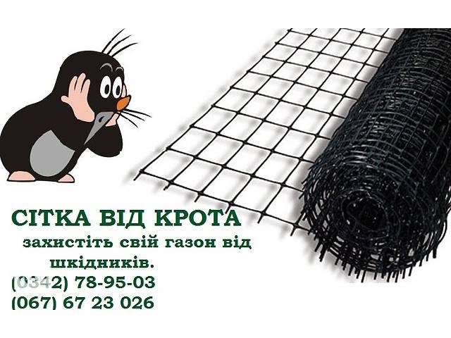 Сетка от крота- объявление о продаже  в Ивано-Франковске