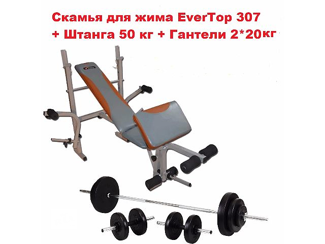 продам Скамья для жима EverTop 307 + Штанга 50 кг + Гантели 2*20 кг Оплата при получении товара !!! бу в Киеве