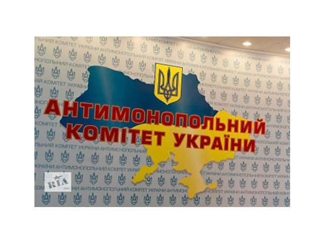 Скарга до Антимонопольного комітету України (державні закупівлі України) тендер- объявление о продаже   в Украине