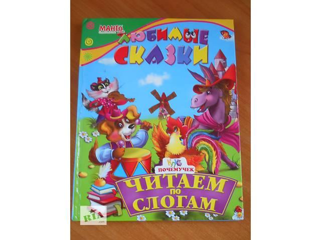 Сказки малышам, много книг- объявление о продаже  в Днепре (Днепропетровск)