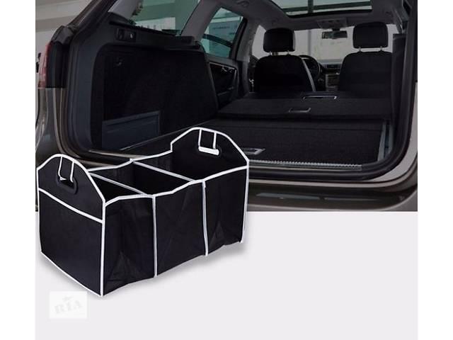 продам Складной органайзер ящик в багажник авто. Размер 50*32.5*32.5 см бу в Киеве