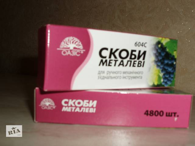 купить бу Скобы для степлера подвязочного 4800  шт  604С в Запорожье