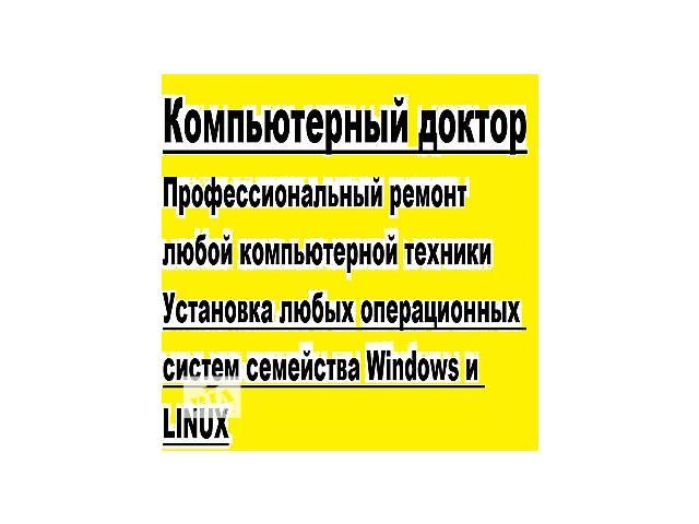 Переустановка Windows и профессиональный ремонт любой компьютерной техники.- объявление о продаже  в Мариуполе