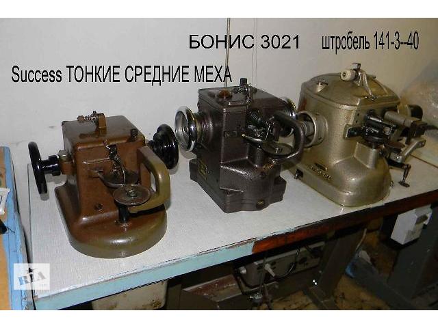 купить бу Скорняжные машины промышленные бытовые переносные разной комплектации  в Украине
