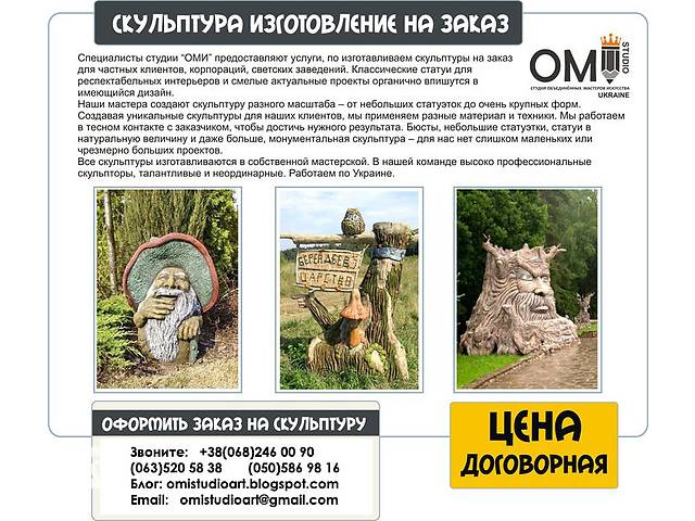 бу Скульптуры, изготовление скульптур, купить скульптуру, монументальная скульптура, скульптура садово-парковая. в Киеве