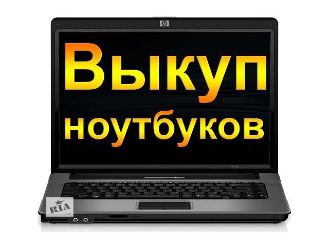 купить бу Скупка ноутбуков в Харькове, Выгодно, Надежно, Постоянно в Харькове