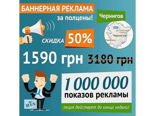 Скидка 50% на баннерную рекламу в Интернете, Чернигов!- объявление о продаже   в Украине
