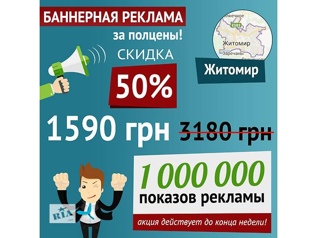 Скидка 50% на баннерную рекламу в Житомире- объявление о продаже   в Украине