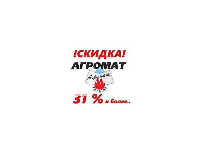 купить бу Скидка в Агромате от 20 до 35%!  в Украине