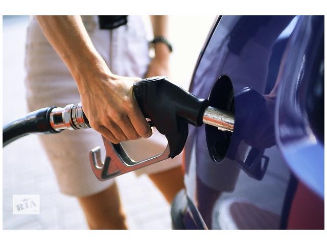 бу Скидки на топливо  в Украине