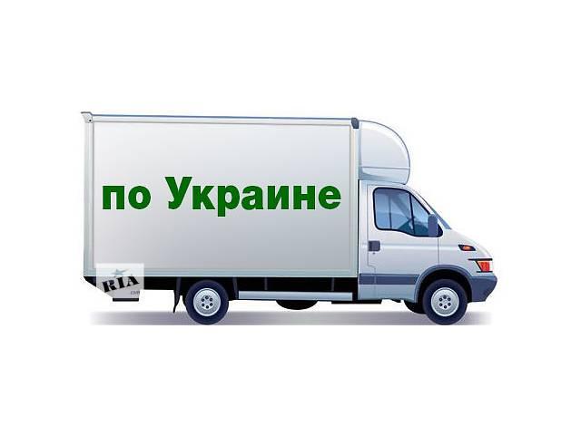 бу Служба Авто Доставки .  в Украине