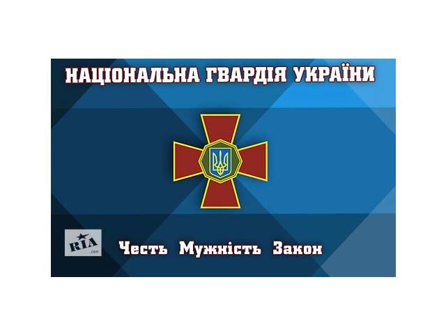бу Служба в Нацгвардии Украины в Днепре (Днепропетровск)