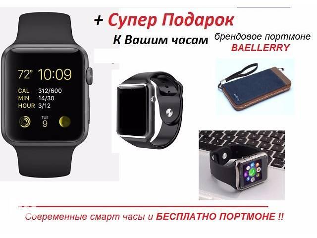 Смарт часы в Украине! Наручные умные часы стильное  дополнение для Вашего Смартфона!- объявление о продаже  в Киеве